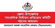 জেলা-উপজেলায় 'সাংবাদিক নির্যাতন প্রতিরোধ কমিটি' গঠনের আহবান